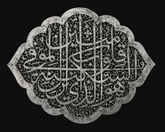 A Safavid Pierced Steel Plaque, Persia, Isfahan, dated 1075 AH/1664 AD | Lot | Sotheby's