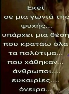 Σε μια γωνιά της ψυχής... Greek Quotes, Wise Quotes, Strong Women, Lyrics, Wisdom, Thoughts, Writing, Feelings, Sayings