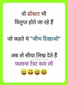 Desi Jokes, Funny Jokes In Hindi, Some Funny Jokes, Hilarious, Jokes Images, Funny Images, Funny Pictures, Funny Pics, Hindi Quotes