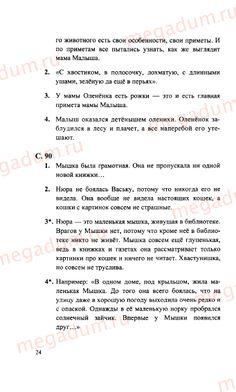 Ответ на задание (страница) 24 - Литература 1-2 класс Ефросинина