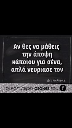 Ναι! Ναι! Ναι! και πάλι Ναι!!! Smart Quotes, Wise Quotes, Book Quotes, Words Quotes, Wise Words, Motivational Quotes, Inspirational Quotes, Sayings, Funny Greek