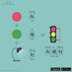 hóng lü deng - traffic light