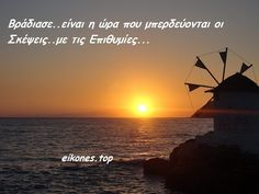 Celestial, Sunset, Outdoor, Facebook, Quotes, Outdoors, Quotations, Sunsets, Outdoor Games