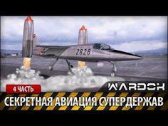 Секретная авиация супердержав. 4 серия / Wardok - YouTube