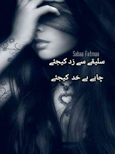 Sabaa Soul Poetry, Poetry Pic, Love Poetry Urdu, Urdu Quotes, Quotations, Me Quotes, Qoutes, Broken Heart Poetry, Heart Broken