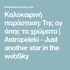 Καλοκαιρινή παράσταση:Τηςαγάπηςταχρώματα | Astropeleki - Just another star in the webSky Theatre Plays, School Play, Diy For Kids, Kindergarten, Therapy, Songs, Teaching, Activities, Education