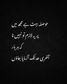 Image discovered by Find images and videos about text on We Heart It - the app to get lost in what you love. Urdu Quotes With Images, Inspirational Quotes In Urdu, Best Quotes In Urdu, Sufi Quotes, Islamic Love Quotes, Good Life Quotes, Qoutes, Quotations, Shyari Quotes
