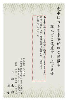 絹織物の紗綾(さや)形模様をイメージした絵柄デザインです。 #喪中 #喪中はがき #postcard #デザイン