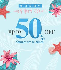 APmall – 아모레퍼시픽 쇼핑몰 Pop Up Banner, Web Banner, Banners, Web Design, Page Design, Email Newsletter Design, Korea Design, Summer Poster, Event Banner