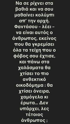 Greek Quotes, Best Quotes, Life Is Good, Lyrics, Poetry, Dragon, Thoughts, Feelings, Night