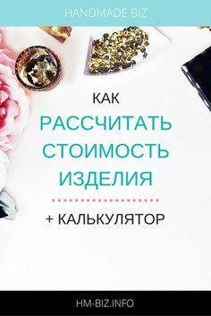kak-rasschitучебat'-stoimost'-izdeliya-ruchnoy-raboty