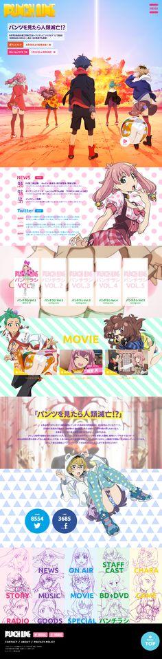 TVアニメ「パンチライン」