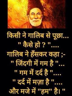 Best representation descriptions: Mirza Ghalib Quotes in English Related searches: Gulzar Shayari On Father,Firaq Gorakhpuri Shayari in Hin. Inspirational Quotes In Hindi, Motivational Picture Quotes, Sufi Quotes, Hindi Quotes On Life, Poetry Quotes, Words Quotes, Inspiring Quotes, Sayings, Education Quotes In Hindi