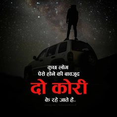 Hindi Motivational Inspirational Quotes on Love, Life and Positivity - Narayan Quotes Ego Quotes, Funny Attitude Quotes, True Feelings Quotes, Babe Quotes, Karma Quotes, Funny Girl Quotes, Good Thoughts Quotes, True Love Quotes, Reality Quotes