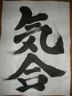 japanese kanji symbol for fightingspirit japanese