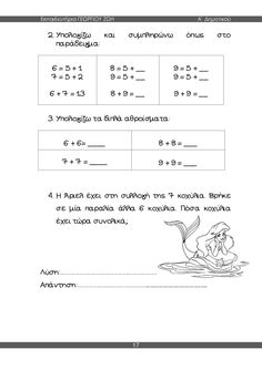 α΄δημοτικού μαθηματικά δ τεύχος