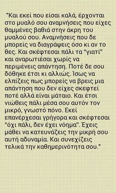Αναμνήσεις Mood Quotes, Poetry Quotes, Sad Love Quotes, Best Quotes, Funny Quotes, Life Quotes, Big Words, Greek Words, Some Words