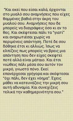 Αναμνήσεις Dark Quotes, Boy Quotes, Greek Quotes, Woman Quotes, Funny Quotes, Life Quotes, Wattpad Quotes, Greek Words, Some Words