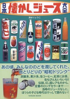 ガラス瓶入りコーヒー飲料はいまだに健在! 懐かしの昭和の「ジュース」に想いを馳せる一冊 | ダ・ヴィンチニュース