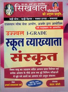 Get extra 10 discount use this coupon code bookex10product details book for rpsc school lecturer grade i sanskrit by ujjwal sikhawal fandeluxe Image collections