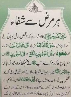 Islamic Knowledge In Urdu, Islamic Books In Urdu, Islamic Quotes On Marriage, Islamic Phrases, Islamic Teachings, Islamic Messages, Islamic Love Quotes, Islamic Dua, Aa Quotes
