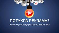 Заказать видеоролик Крупные бренды заказывают видеоролики в SellVideo От...