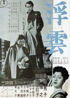 Ukigumo movie poster
