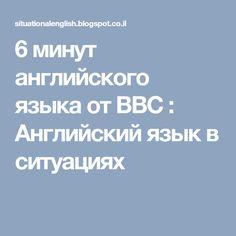 6 минут английского языка от BBC : Английский язык в ситуациях