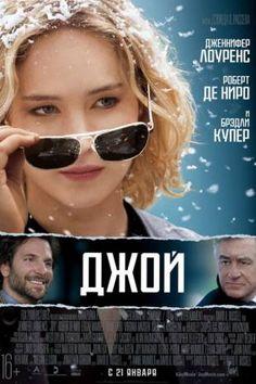 NewDeaf-Online ::: Джой (2015) с русскими субтитрами