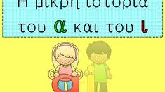 Το δίψηφο αι  - Η μικρή ιστορία του α και του ι Educational Videos, Learn To Read, Grammar, Youtube, Family Guy, Classroom, Writing, Words, School