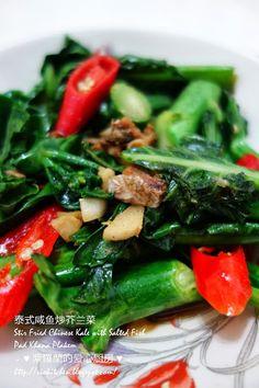 泰式咸鱼炒芥兰菜 Stir Fried Chinese Kale with Salted Fish / Pad Khana Plakem