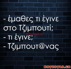 Greek Memes, Greek Quotes, S Quote, Love Quotes, Sarcastic Quotes, Funny Quotes, When Someone Loves You, Seeing Quotes, Foreplay