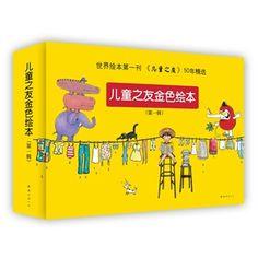 儿童之友金色绘本:世界绘本第一刊,《儿童之友》绘本50年精华!(爱心树童书出品)