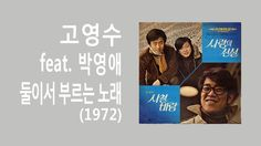 고영수 - 둘이서 부르는 노래 Go Young-soo - The Song Sing Two of Us (1972)