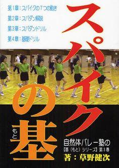 CDJapan : Shizentai Volley Juku no <Moto Series> Vol. 3 Kenji Kusano BOOK