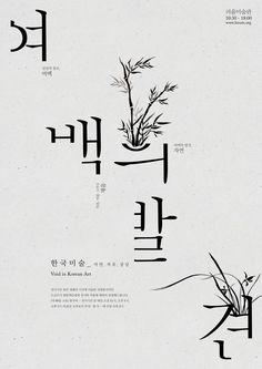 Typo Poster, Typography Poster Design, Typo Design, Book Design Layout, Graphic Design Print, Album Design, Book Cover Design, Graphic Design Inspiration, Album Book