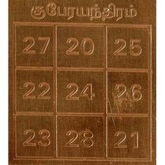 Palani Temple Pillar has Surya Yantra - Archeology Tamil Astrology, Astrology Numerology, Lord Ganesha Paintings, Lord Shiva Painting, Vedic Mantras, Hindu Mantras, Shiva Songs, Lord Murugan Wallpapers, Illusion Pictures