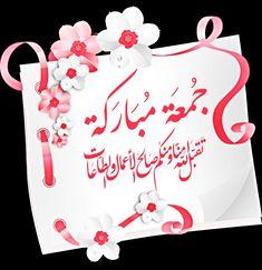 Jumma Mubarak Quotes, Tray, Birthday Cake, Desserts, Food, Decor, Tailgate Desserts, Deserts, Decoration