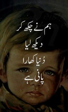 Urdu Quotes, Sufi Quotes, Poetry Quotes, Quotations, Qoutes, Iqbal Poetry, Sufi Poetry, Urdu Thoughts, Good Thoughts