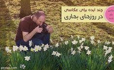 برای عکاسی در بهار ایده بگیرید! - گردالی
