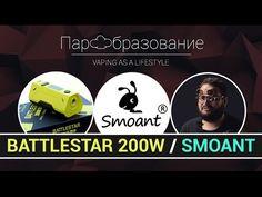 Battlestar 200W by Smoant / хороший vape для новичка