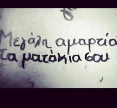 Sex Quotes, Funny Quotes, Life Quotes, Graffiti Quotes, Street Quotes, Falling In Love Quotes, Naughty Quotes, Love Thoughts, Greek Words