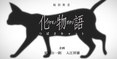 Tsubasa Cat Opening