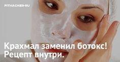 Прибегнуть к уколам ботокса вы всегда успеете. Вместо этого средства попробуйте маску на основе обычного крахмала. Знатоки говорят, что эффект от нее ничуть не хуже, чем от уколов.