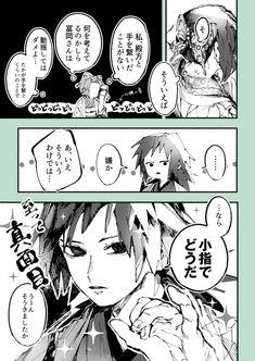 """就寝 : """"ぎゆしの 距離感がふわふわしてる2人が私用で出かけた帰りの話… """" Manga Art, Anime Art, Manga Covers, Manga Pages, Anime Angel, Demon Slayer, Anime Ships, Artist Names, Doujinshi"""