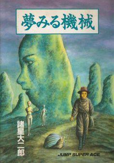 http://www.manga-news.com/public/images/vols/Daijiro-Morohoshi-oneshot-12-shueisha.jpg