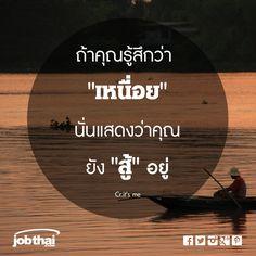 """ถ้าคุณรู้สึกว่า """"เหนื่อย"""" นั่นแสดงว่าคุณยัง """"สู้"""" อยู่   Cr.it's me ★ ติดตามเรื่องราวดีๆ อัพเดทงานเด่นทุกวัน แค่กด Like และ """"Get Notifications (รับการแจ้งเตือน)"""" ที่ www.facebook.com/JobThai ★ สมัครสมาชิกกับ JobThai.com ฝากเรซูเม่ ส่งใบสมัครได้ง่าย สะดวก รวดเร็วผ่านปุ่ม """"Apply Now"""" (ฟรี ไม่มีค่าใช้จ่าย) www.jobthai.com/8Uj8G4 ★ ค้นหางานอื่น ๆ จากบริษัทชั้นนำทั่วประเทศกว่า 70,000 อัตรา ได้ที่ www.jobthai.com/JDunec"""