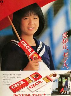Old Advertisements, Retro Advertising, Cute Japanese, Vintage Japanese, Japanese Female, Japanese Poster, Vintage Ads, Idol, Culture