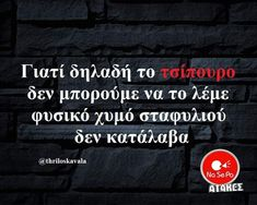 Funny Greek Quotes, Funny Picture Quotes, Funny Quotes, Funny Memes, Jokes, Healthy Living Tips, Just For Laughs, Laugh Out Loud, Best Quotes