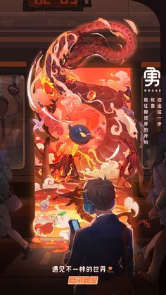 When your imagination comes to life. (I don't understand this language) Art And Illustration, Illustrations And Posters, Business Illustration, Cg Art, Anime Artwork, Storyboard, Japanese Art, Game Art, Vector Art